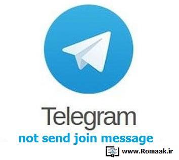 مشکل جوین نشدن در تلگرام