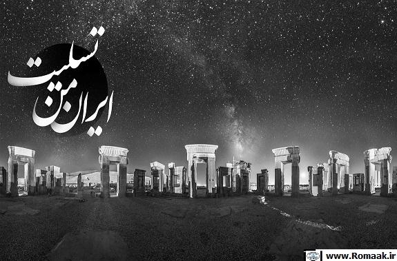 تسلیت حادثه زلزله کرمانشاه